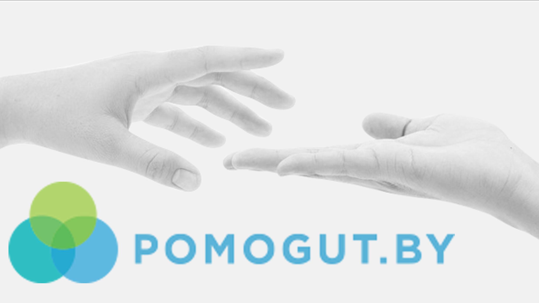 Проект POMOGUT.BY