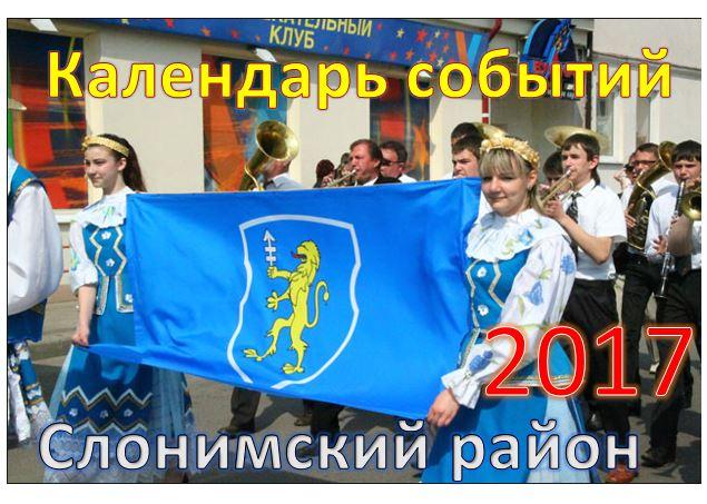 Календарь событий на 2017 год  (Слонимский район)
