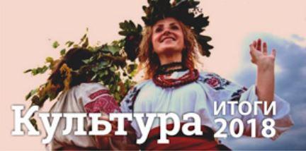 Культура Гродненщины. Итоги - 2018