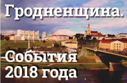 СОБЫТИЯ - итоги 2018