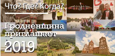 Календарь культурных, спортивных и туристических событий Гродненской области на 2019