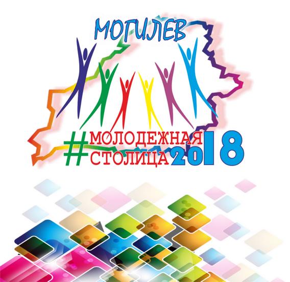 Могилев – молодежная столица Республики Беларусь 2018