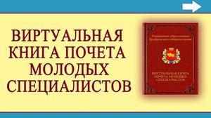 Виртуальная книга